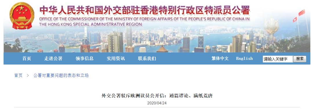 今天,外交部驻港公署用一连串成语驳斥这些人!图片