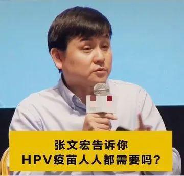 张文宏医生喊你打疫苗了:在不懂事的时候就把HPV疫苗先打了!9-14岁最佳哦