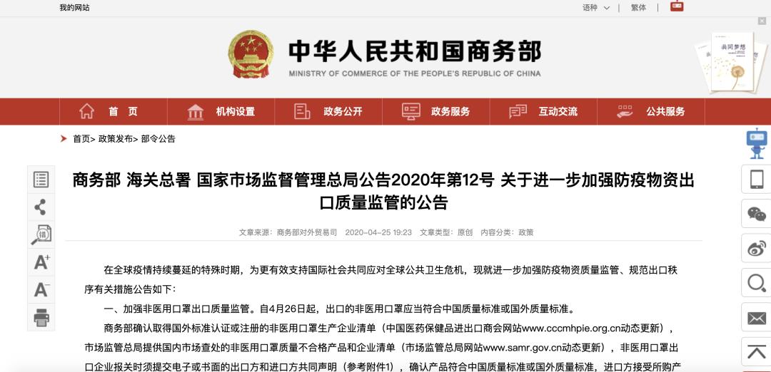 防疫物资出口 中国官方发布最新公告!图片