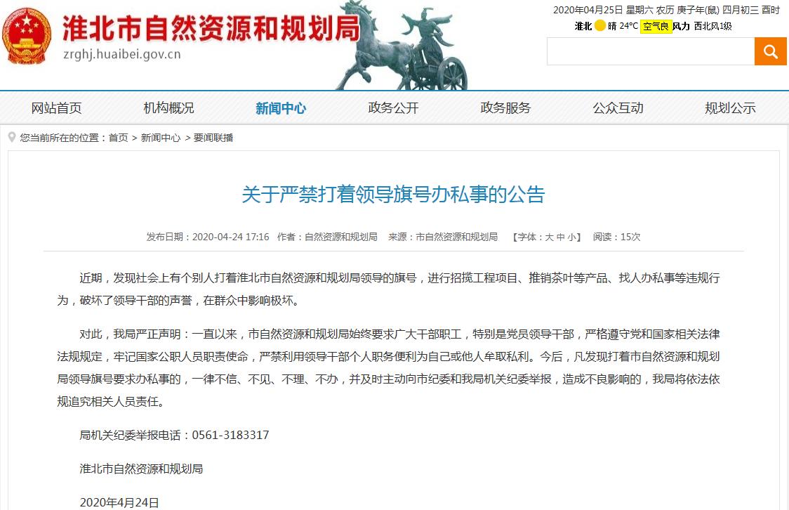 淮北自然资源规划局:有人打着局领导旗号招揽工程、推销茶叶图片