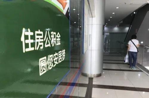 杏悦娱乐平台公积金存废146杏悦娱乐平台万亿规图片