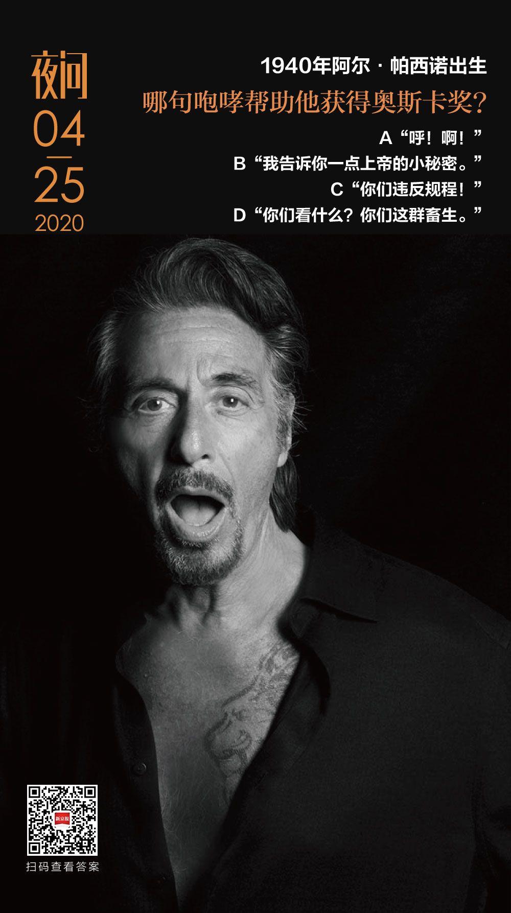 杏悦娱乐:他走向奥斯卡丨夜杏悦娱乐图片