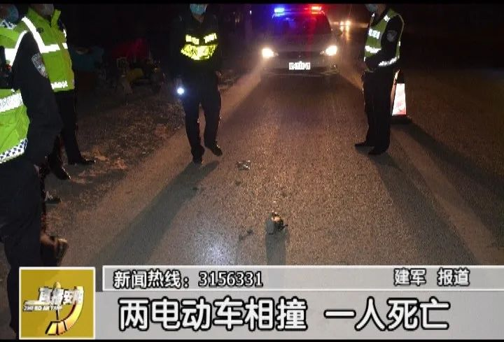 安阳县两电动自行车相撞  致一人死亡