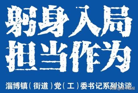 躬身入局 担当作为 秦永涛:网格化服务群众 精细化治理社区