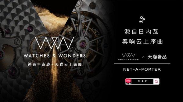 钟表与奇迹 · 天猫云上表展在NET-A-PORTER天猫官方旗舰店呈现 | 美通社