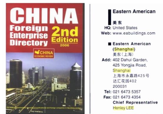 ▲图片来自谷歌搜刮引擎给出的检索效果,表现在一本2006年出书的《中外洋企黄页(第二版)》中,李亨利是美东公司的中国首席代表