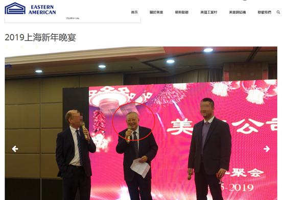 """▲图片来自美东公司官网,该官网将李亨利称为""""副总裁"""""""
