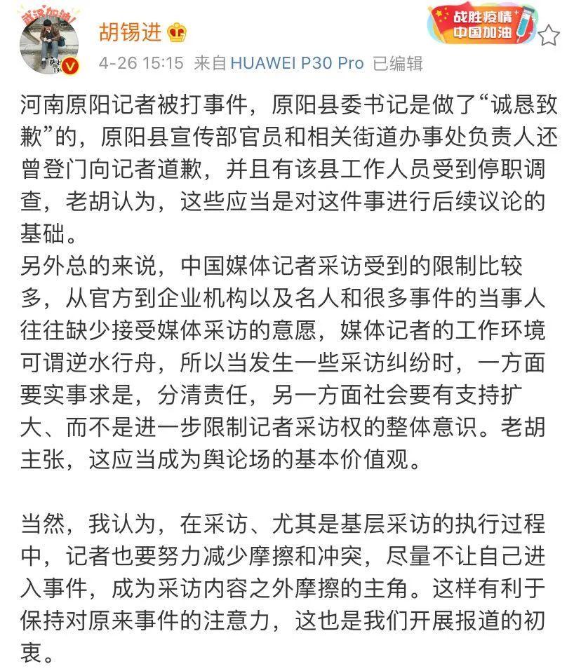 对河南原阳记者被打事件,胡锡进发声图片