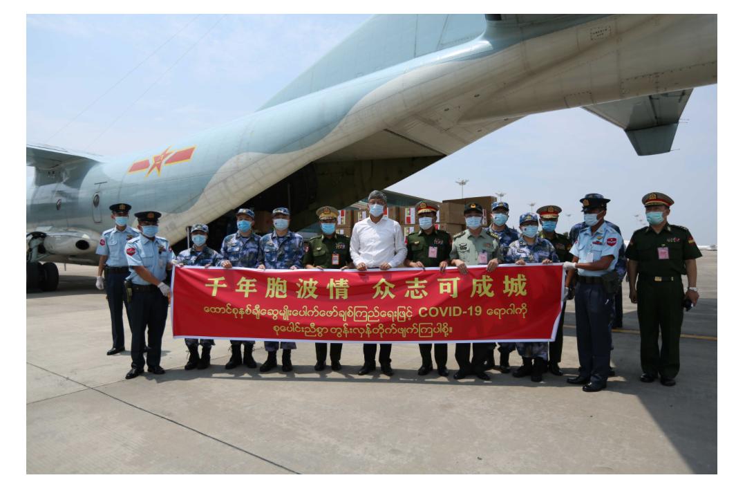 中国人民解放军紧要抗疫物资救济和抗疫专家组抵达仰光。/使馆网站截图