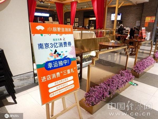 3月18日,南京市建邺区一家饭店在门前摆出欢迎使用消费券的广告牌。(图片来源:东方IC)