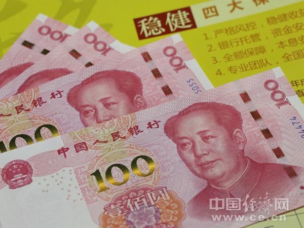 人民币(中国经济网资料图 魏京婷/摄)