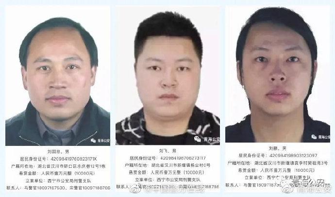 摩天测速部A级摩天测速通缉令在逃人员刘国忠图片