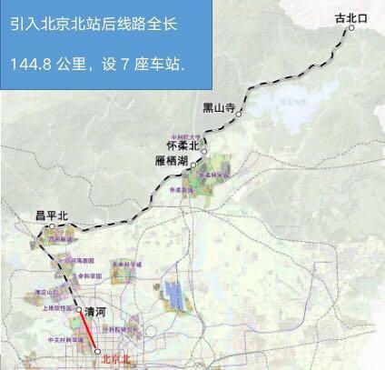 怀密线将引入北京北站 怀柔科学城到中心城不超1小时图片