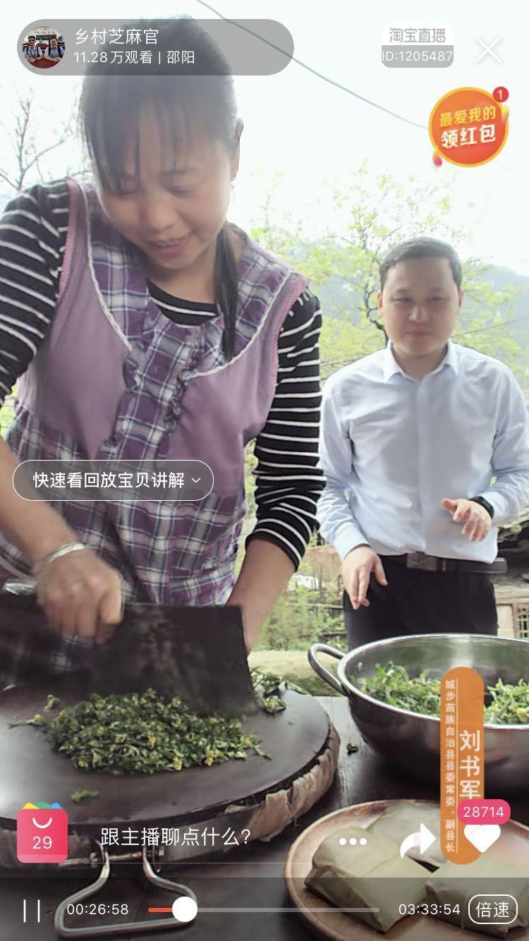 2020年3月,本地贫苦户建造手工粑粑时,刘书军在旁直播解说。