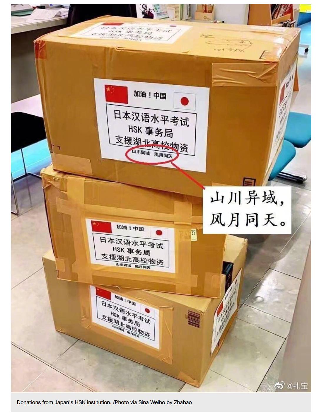 日本汉语程度测验HSK事件所捐赠物资。/ CGTN报道截图