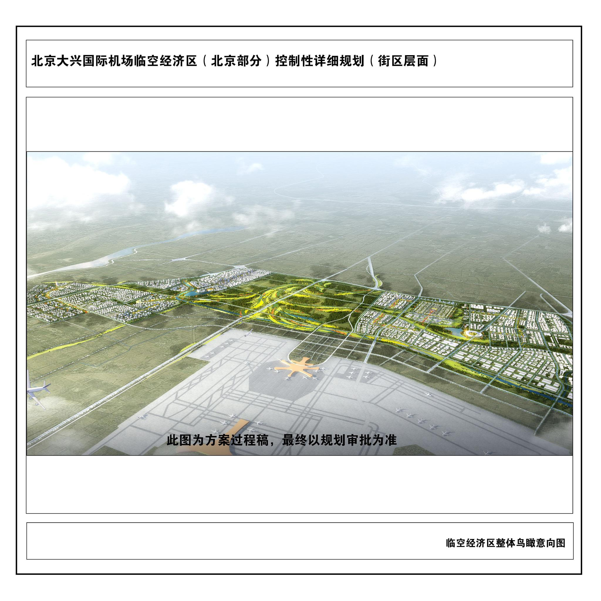 摩天测速临空经济区北摩天测速京部分控规公图片