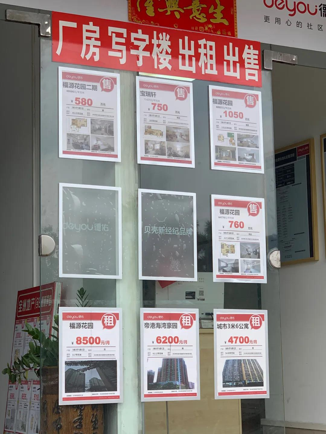 杏悦主管:深圳二手房卖杏悦主管到断货卖家图片