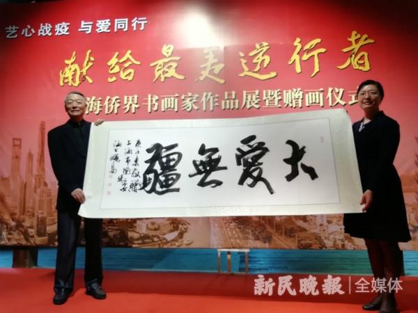 最美书画作品献给最美逆行者!上海侨界书画家作品展昨天开幕