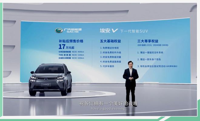 广汽新能源埃安V预售开启 17万起/三种续航