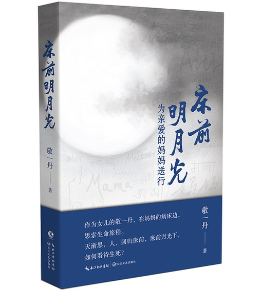 敬一丹的新书《床前明月光》出版图片