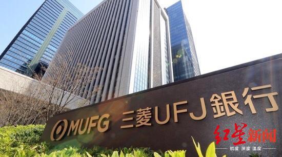 ▲位于东京的日本三菱银行总部 (图源《chosun biz》)