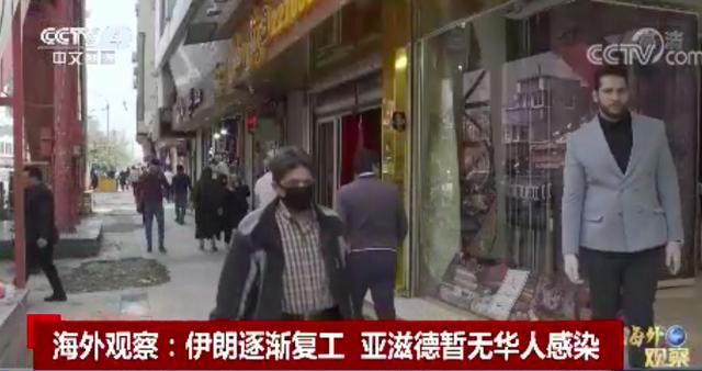伊朗城市亚兹德街头 视频截图