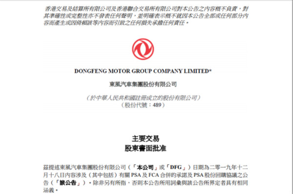 东风汽车确认减持PSA股份,赞成PSA与FCA合并计划