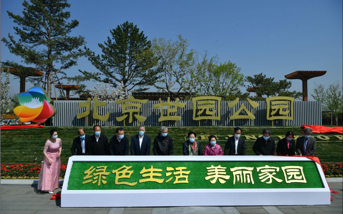 【杏悦注册】世园杏悦注册公园正式挂牌首届北京图片