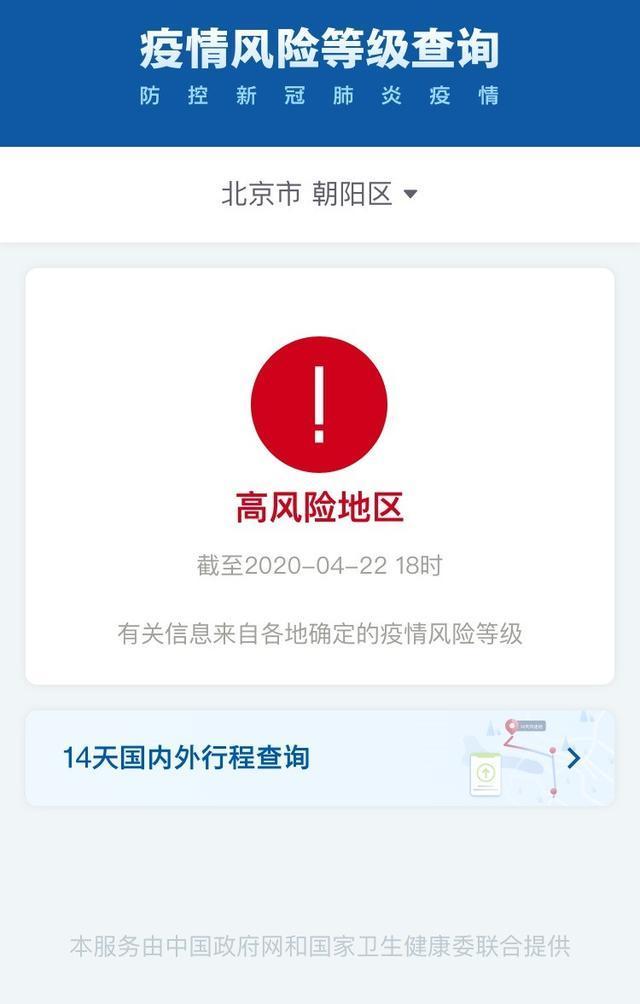 摩天招商家现在还摩天招商把北京朝阳区定为图片