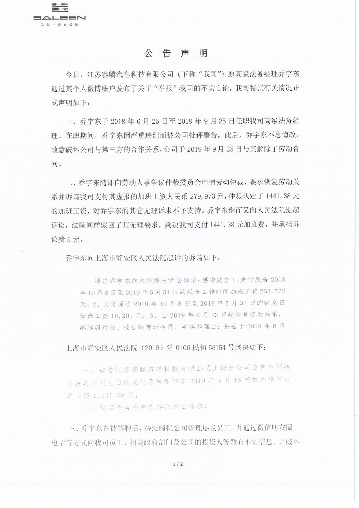 「高德招商」汽车回应乔宇东实名举报王晓麟高德招商称图片