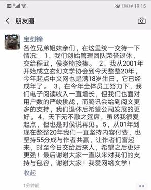 """吴文辉再次""""出走"""",阅文集团换帅后下一步如何"""