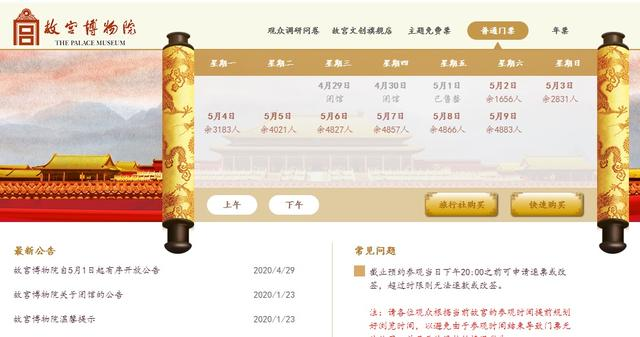 摩天注册:钟故宫恢复开放摩天注册首日5图片