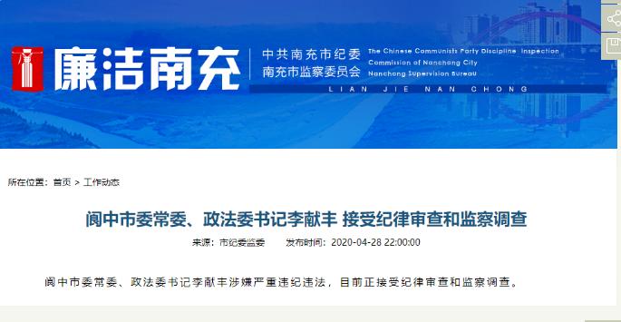 阆中政法委书记被查,涉性传闻属实吗图片