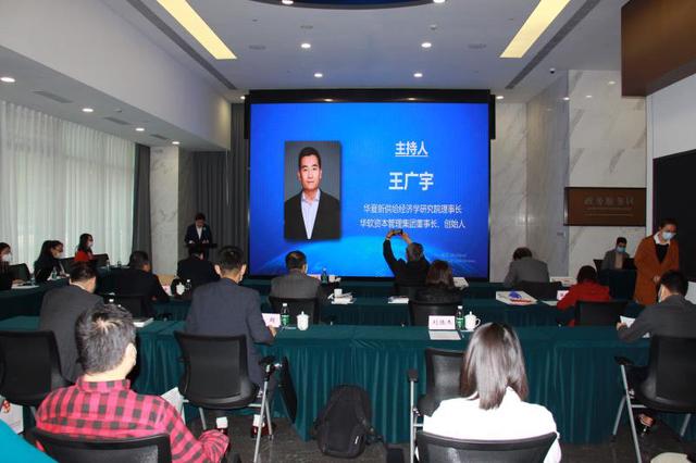华夏新供给经济学研究院2020年第一季度宏观形势分析会