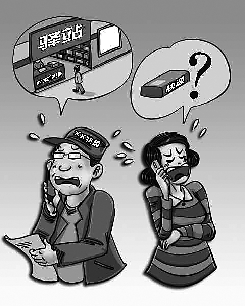 """""""快递驿站""""不是快递终点站"""