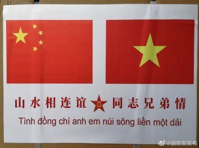 中国人民解放军向越南军队捐赠物资图片