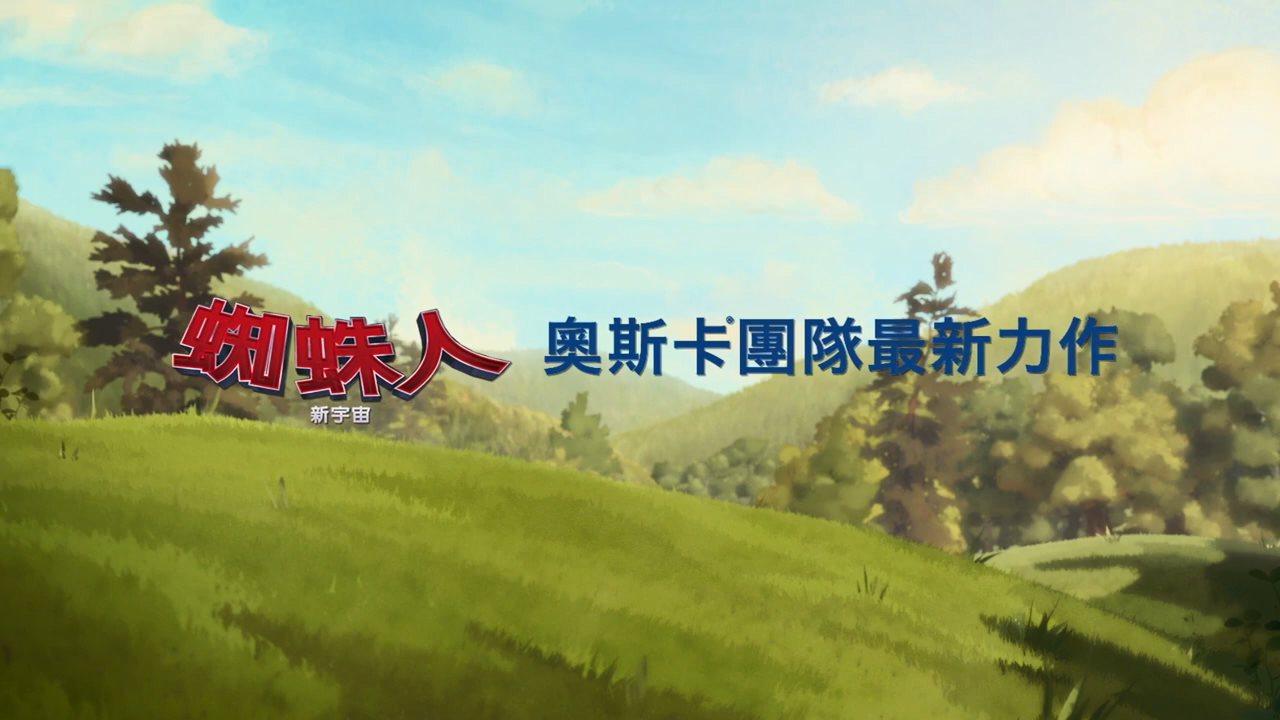 动画电影《智能大反攻)》发布全新中文预告