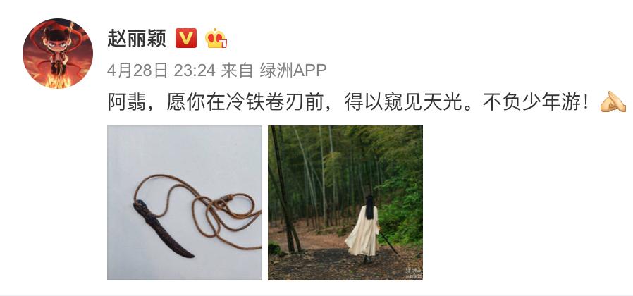 摩天娱乐:翡终杀青赵摩天娱乐丽颖王一博发图片