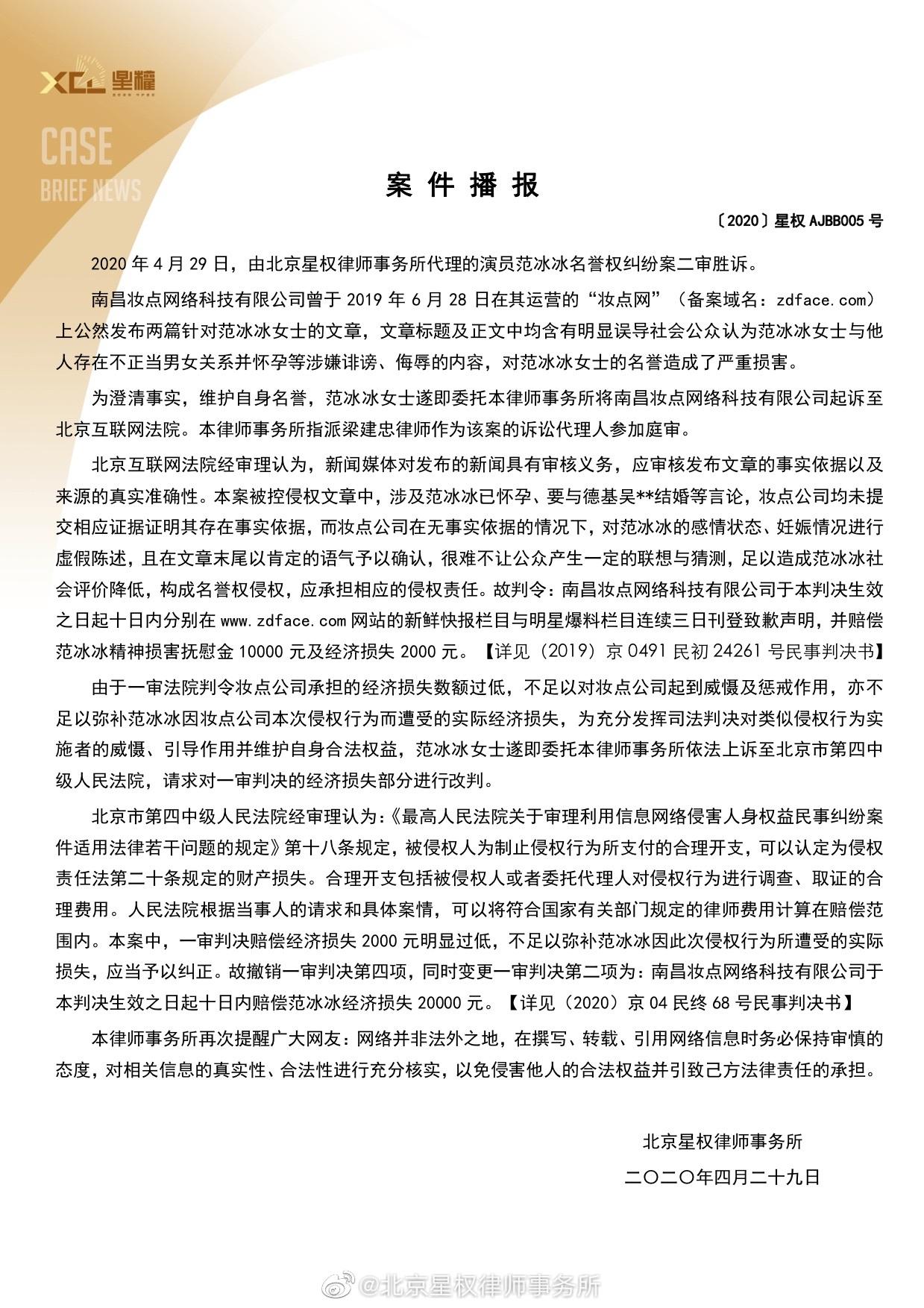 杏鑫,冰冰名誉权杏鑫纠纷案二审胜诉被告赔偿金图片