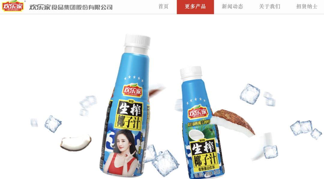 请杨幂赵薇代言椰汁要花多少钱?欢乐家招股书透露行业秘密