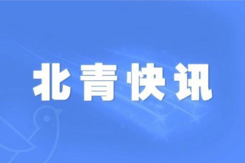 北京通州区今年将办28件重要民生实事 新增学前教育学位4200个