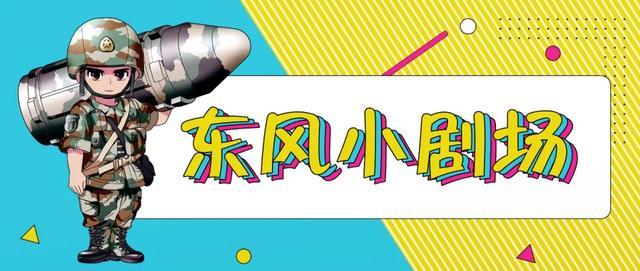 【东风小剧场 · 新兵小封(8)】千锤百炼砺精兵,我迎来了下连以来的第一次大场面……