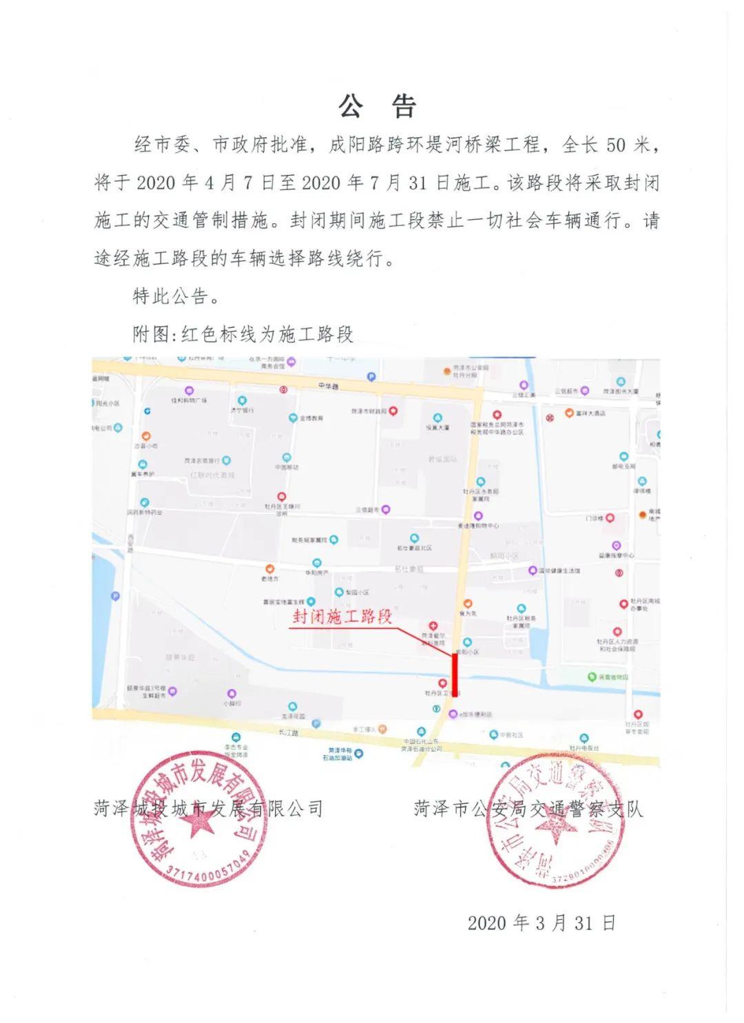 注意绕行!菏泽城区这一路段封闭施工近4个月,禁止一切社会车辆通行!