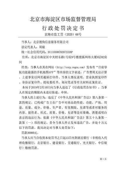 因发布违规广告词汇等内容 搜狗遭监管总局罚款3万元