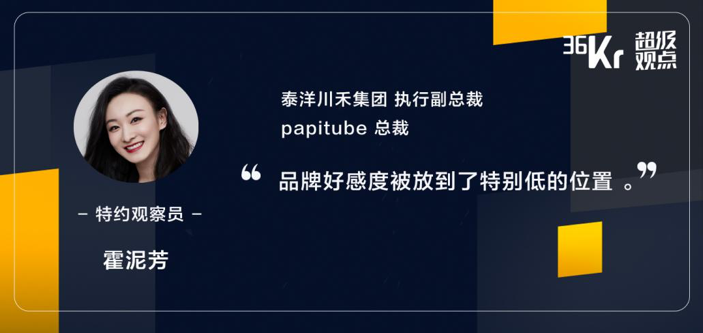 Papitube总裁霍泥芳:带货奇迹下,品牌太把达人当淘宝客了 | 超级观点