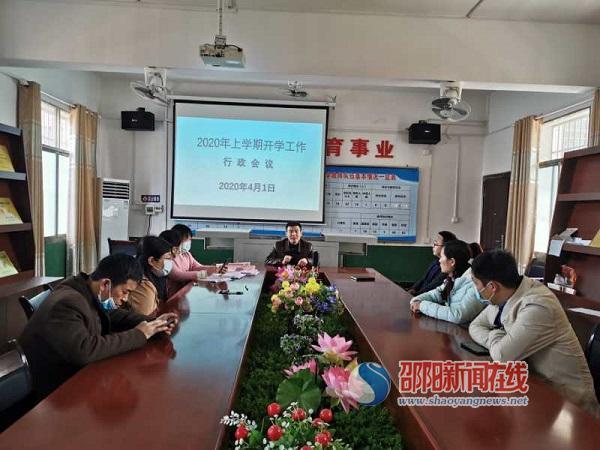 邵东市城南小学召开了复学准备工作会议