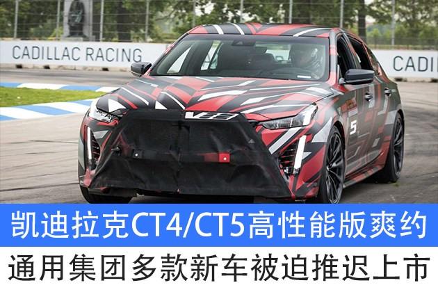 凯迪拉克CT4/CT5高性能版爽约  通用多款新车被迫推迟上市