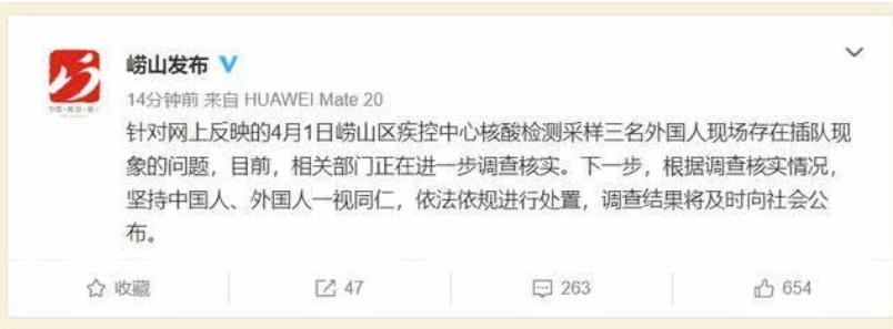 """青岛崂山区政府回应""""外国人插队"""":正调查核实,结果将及时公布"""