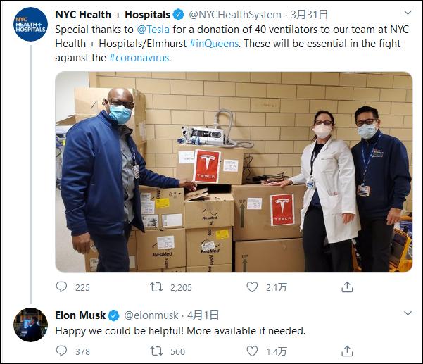 马斯克发推宣布捐赠呼吸机,却被网友质疑作秀