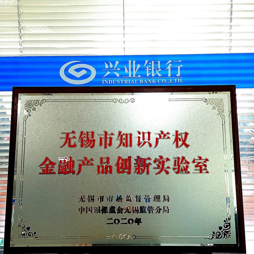 """兴业银行无锡分行获""""无锡市知识产权金融产品创新实验室""""授牌"""